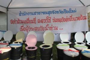 Temporaly toilet